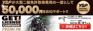 YSP刈谷ゲットライセンスキャンペーンプレミアム